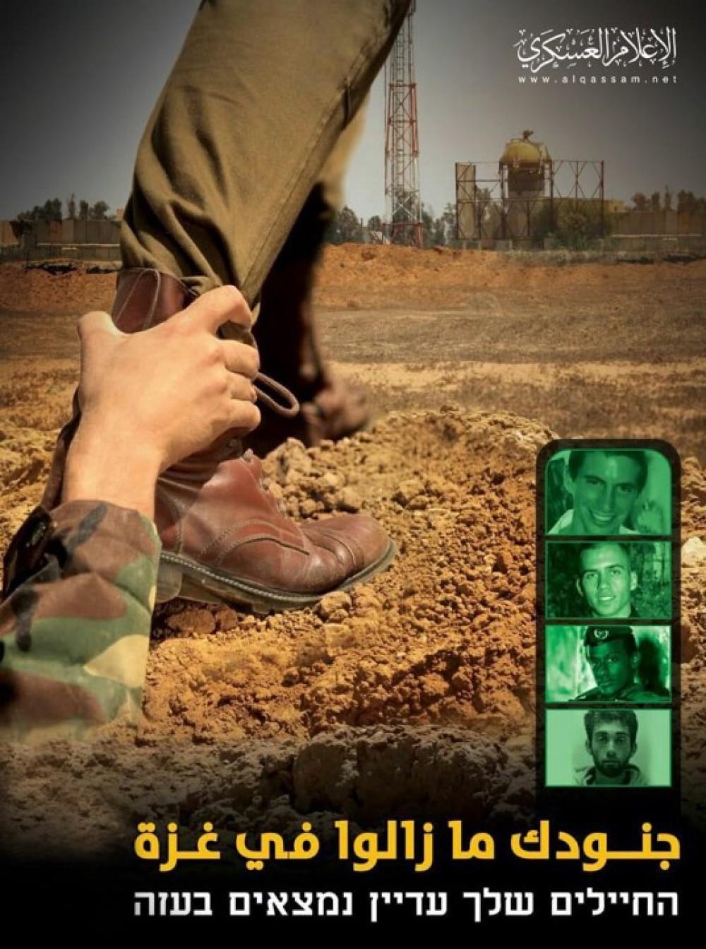 الصورة التي نشرها القسام