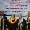 ميسون أحمد أبو عودة