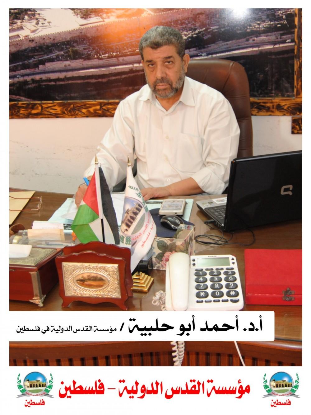 أبو حلبية