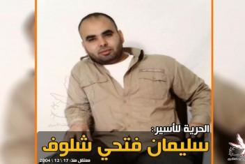 """الأسير """"شلوف"""" يتنسم الحرية بعد 13 سنة بسجون الاحتلال"""