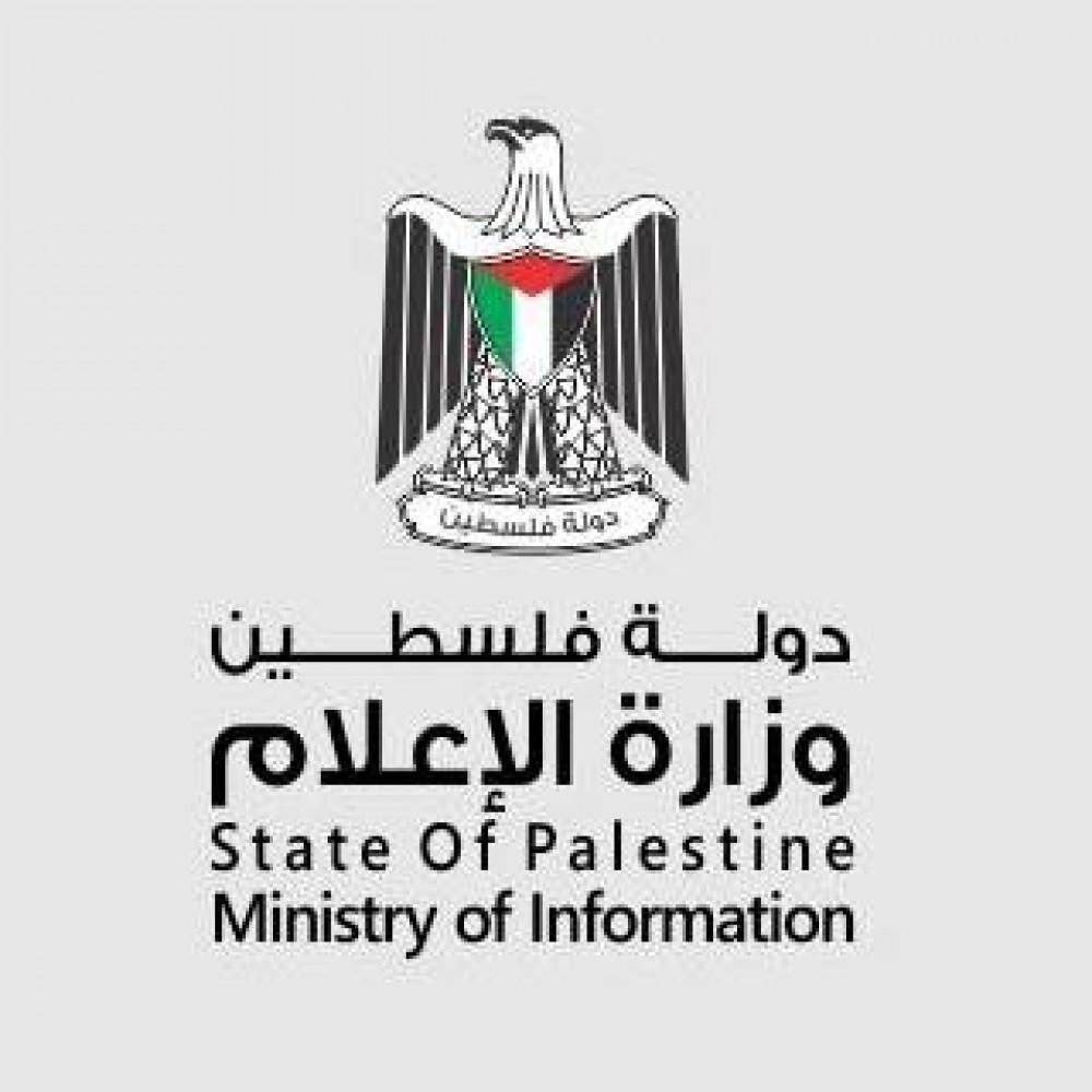 شعار وزارة الاعلام