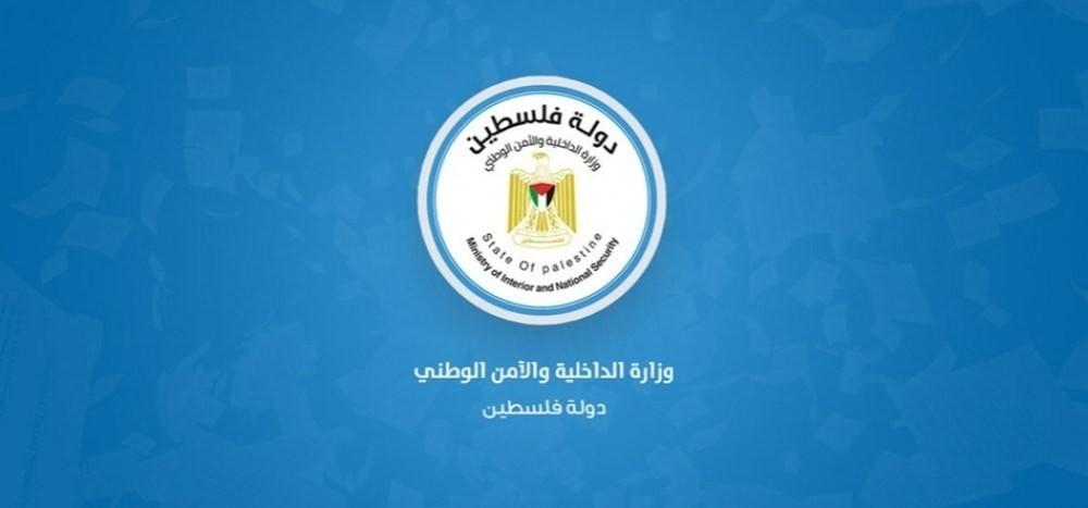 شعار وزارة الداخلية والأمن الوطني