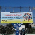 حملة اعلامية  في شارع الثلاثيني  على سور مدرسة الزيتون مقابل بوابة الجامعة الاسلامية