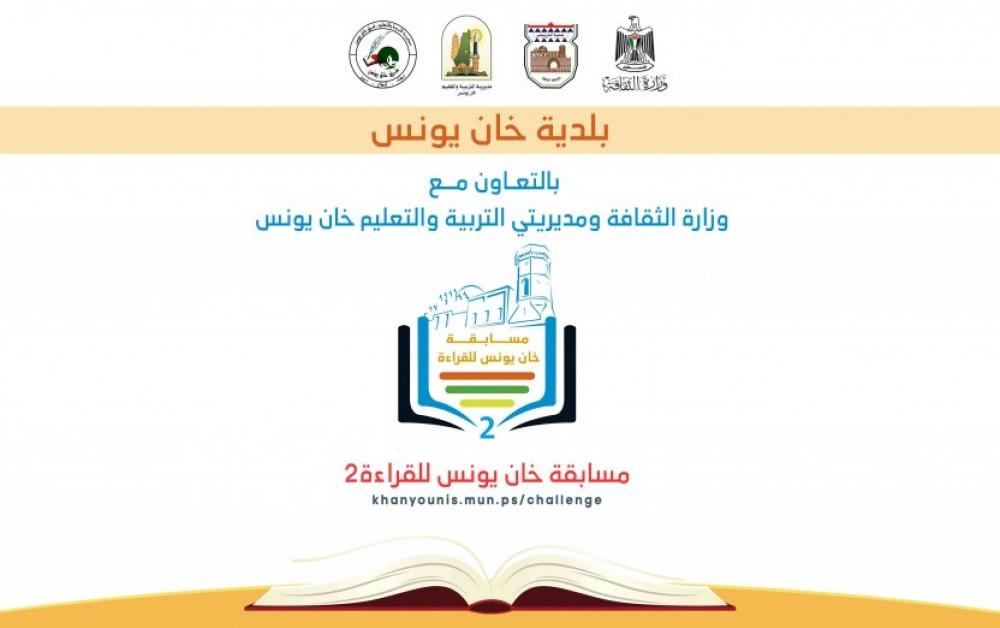بلدية خان يونس تطلق النسخة الثانية لمسابقة