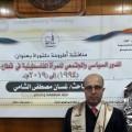 أطروحة دكتوراة للباحث غسان الشامي توصي بالاهتمام بالدور السياسي  للمرأة الفلسطينية