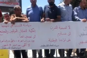 معلمون يعتصمون للمطالبة بصرف رواتبهم من مالية رام الله