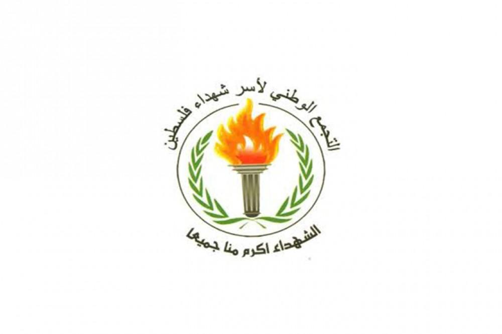 التجمع الوطني لأسر شهداء فلسطين