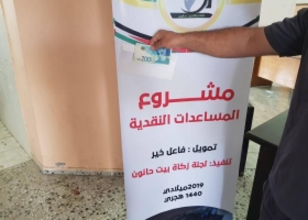 لجنة زكاة بيت حانون توزع مساعدات مالية علي الأسر الفقيرة