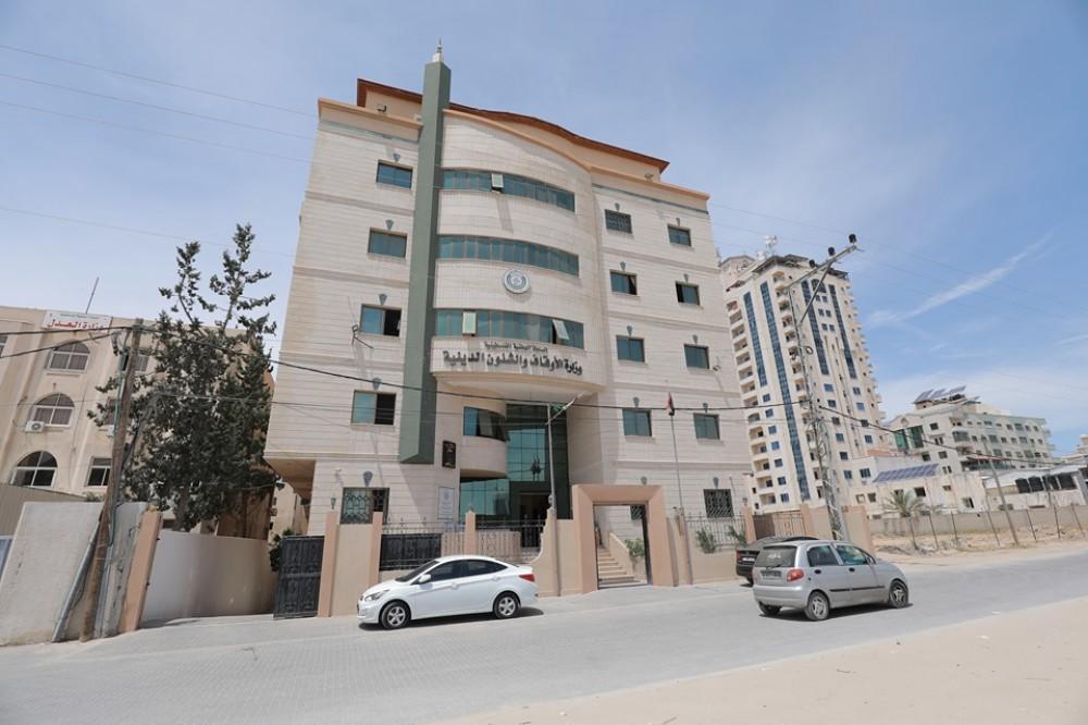 مقر وزارة الأوقاف