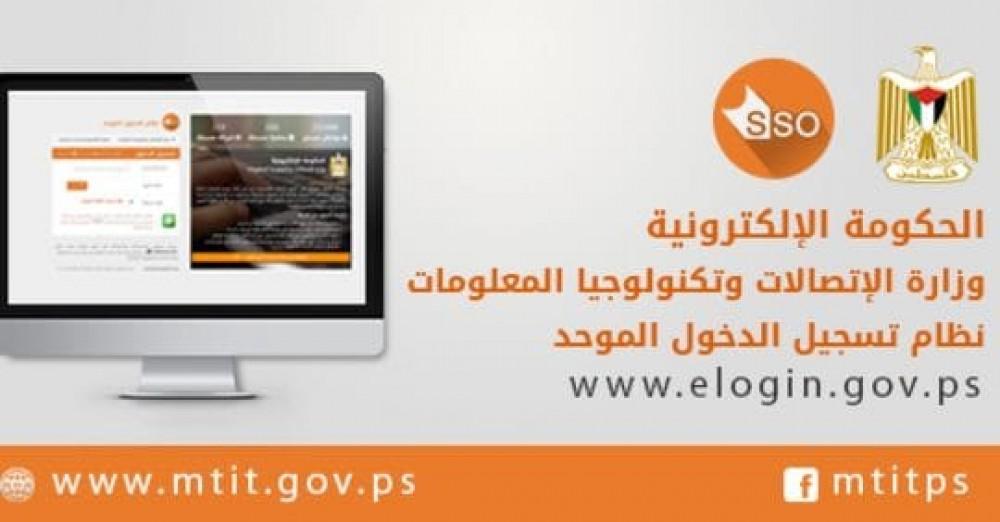 وزارة الاتصالات تطلق منظومة  الكترونية ليتبرع الموظف من مستحقاته