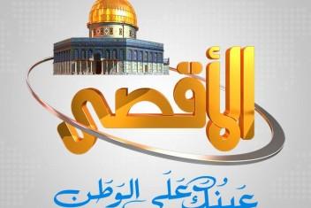 المكتب الاعلامي: إجراءات السلطة ضد قناة الأقصى مستهجنة