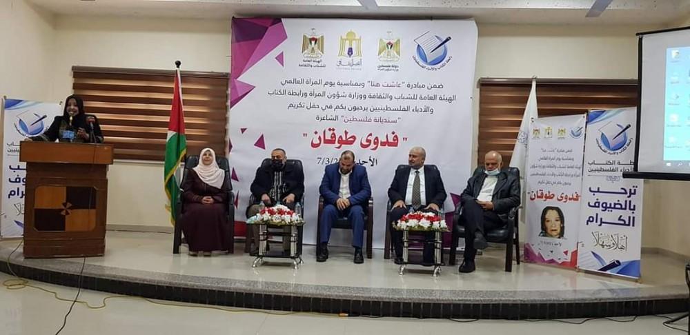 وزارة المرأة بغزة تكرم الشاعرة الراحلة فدوى طوقان