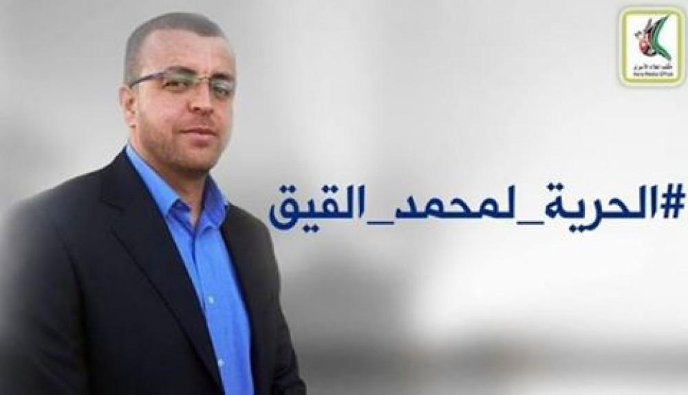 هشتاغ الحرية للصحفي محمد القيق