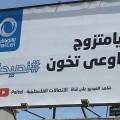 إعلان لشركة الاتصالات يثير غضب مواطني الضفة الغربية