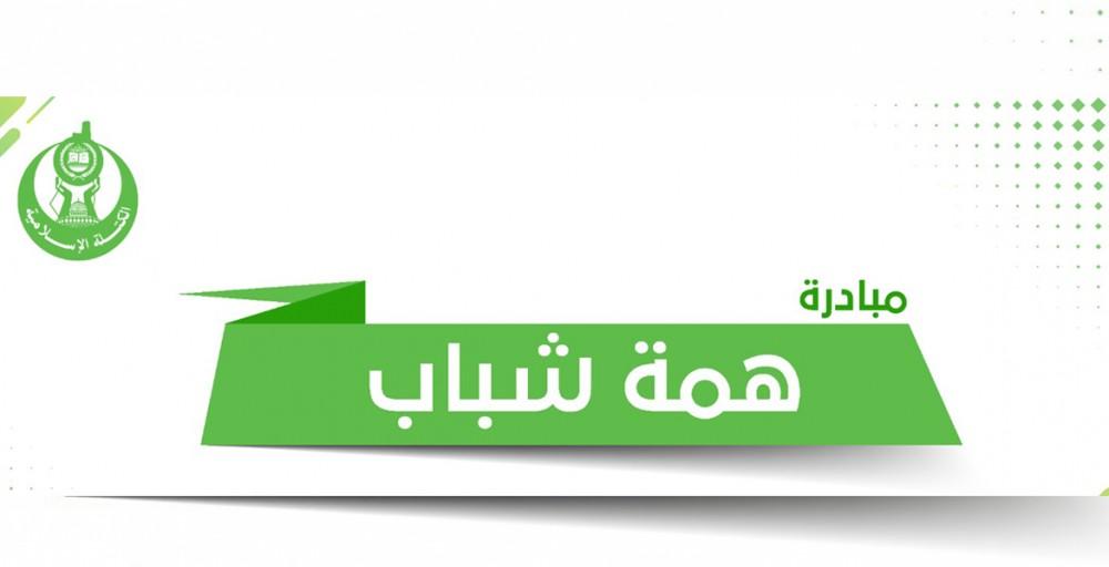 تنافس في الخير بين مجالس وهيئات الكتلة الإسلامية في الجامعات