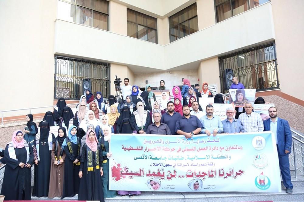 وزارة الأسرى تنظم وقفة دعم واسناد مع الأسيرات