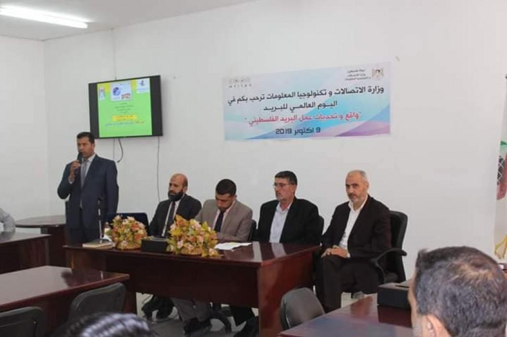 وزارة الاتصالات في غزة تحتفل باليوم العالمي للبريد