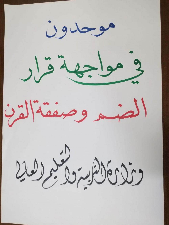 وزارة التعليم  تشارك في المسيرة الوطنية  الرافضة لقرار الضم