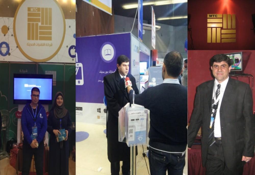 شركة التقنيات الحديثة تطلق أول منصة لتعزيز الشمول المالي بفلسطين