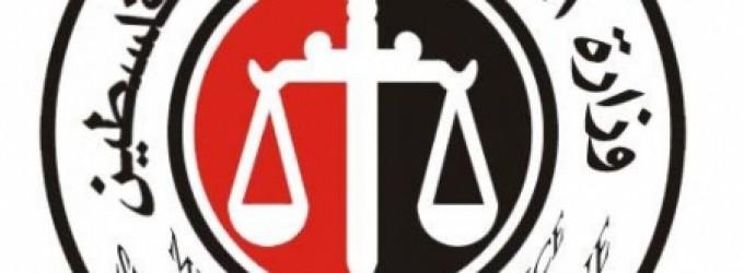وزارة العدل تنظم ساعات العمل في مقرات كتبة العدل وفقاً للطوارئ