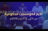 أخبار المؤسسات الحكومية من 9 إلى 15 أكتوبر2019