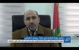 وكيل وزارة المالية في غزة أ. يوسف الكيالي لـ