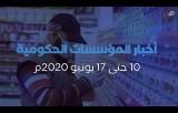 #شاهد: أخبار المؤسسات الحكومية من 10 يونيو إلى 17يونيو 2020