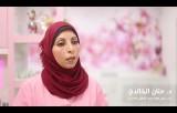 طبيبة الطب التجميلي اللاجراحي د. حنان الخالدي .. استطاعت علاج العديد من الحالات المرضية بدلا من العلاج في الخارج
