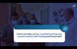 أخبار المؤسسات الحكومية من 3 يونيو إلى 9 يونيو 2020