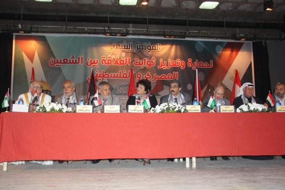 مؤتمر شعبي لتعزيز العلاقة مع مصر