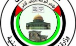 شعار وزارة الأوقاف
