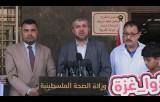 مؤتمر صحفي لوزارة الصحة لتوضيح الأزمة الخانقة التي يعيشها مرضى قطاع غزة