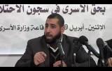 وزارة الأسرى ومكتب إعلام الأسرى ينظمان مؤتمراً صحفيًا بغزة