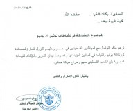 وثائق تثبت تورط فتح بالتحريض ضد غزة