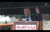 كلمة اللواء توفيق أبو نعيم خلال حفل تخريج دورات ضباط وصف ضباط بالمديرية العامة للشرطة