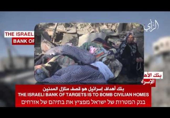 The Israeli bank of targets is to bomb civilian homes | بنك أهداف إسرائيل هو قصف منازل المدنين