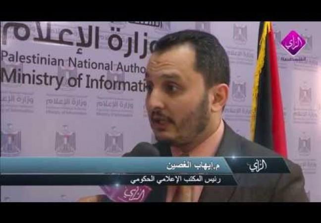 المكتب الإعلامي الحكومي يطلق مبادرة لإنهاء الانقسام الإعلامي