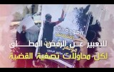#شاهد: مؤتمر المنامة..تطبيع بالجملة وخيانة للشهداء والقدس!