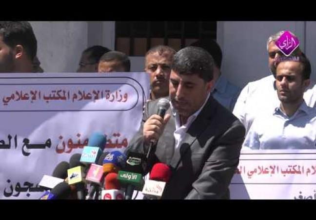 وقفة تضامنية لوزارة الإعلام مع الصحفيين في الضفة