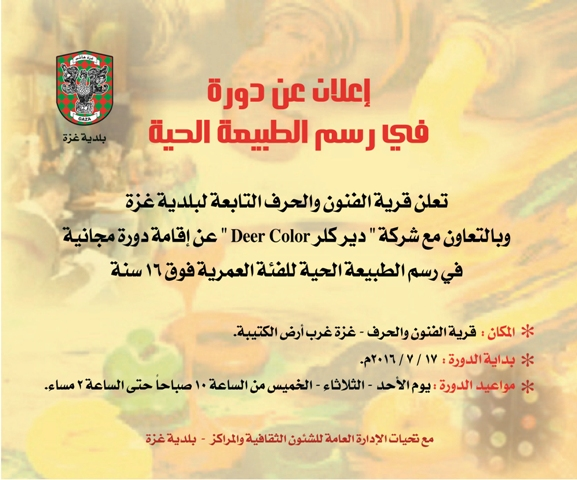 وكالة الرأي الفلسطينية الفنون والحرف تستعد لافتتاح دورة رسم الطبيعة الحية