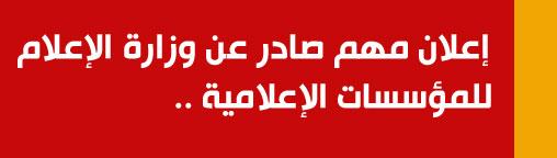 إعلان مهم صادر عن وزارة الإعلام للمؤسسات الإعلامية