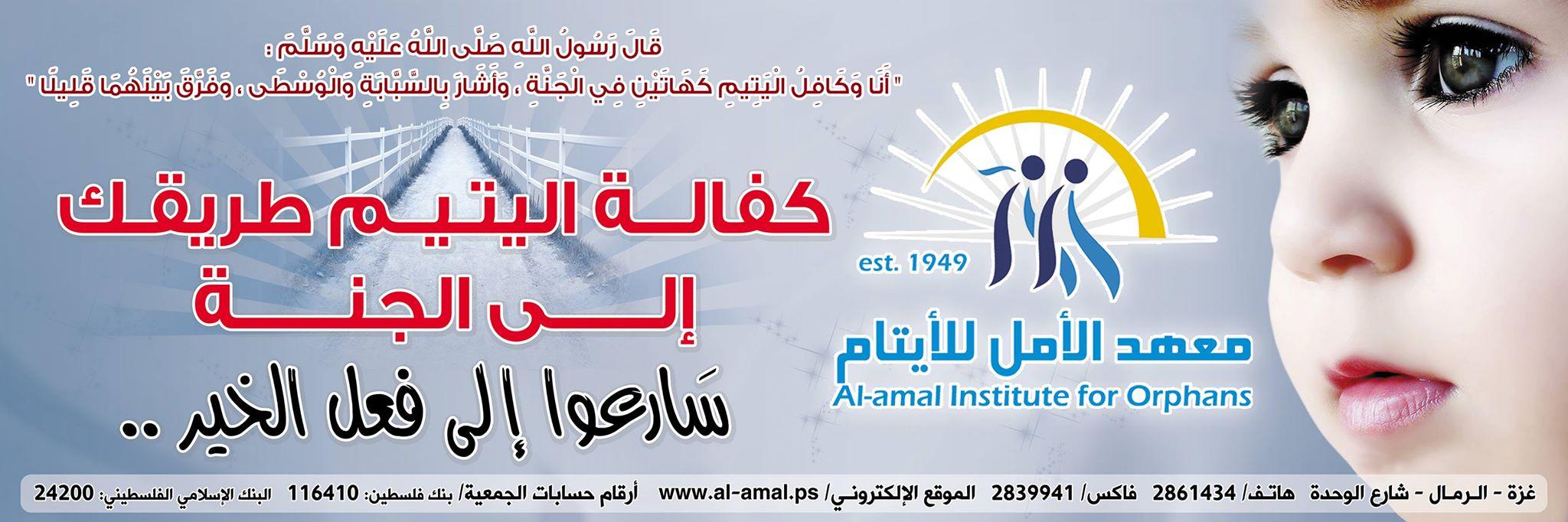 إعلان معهد الأمل للأيتام رمضان 1438 الموافق 2017
