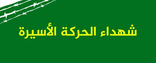 شهداء الحركة الوطنية الأسيرة