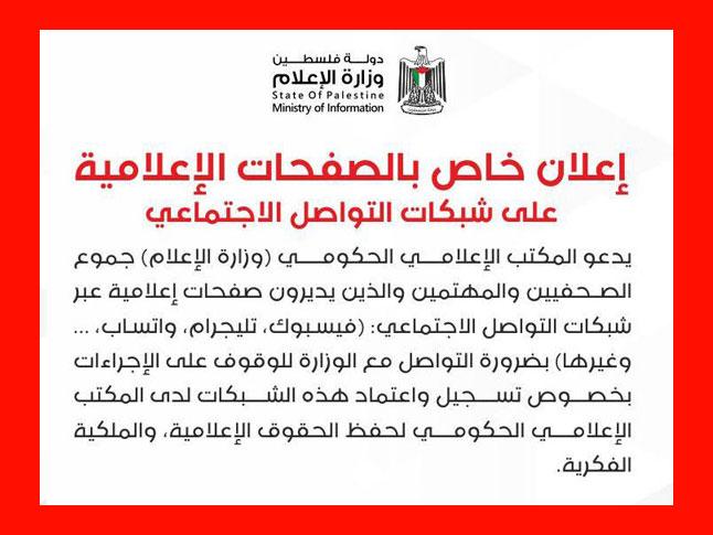 إعلان اعتماد الصفحات على مواقع التواصل من قبل وزارة الإعلام