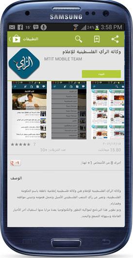 صورة إعلان تطبيق الرأي للهواتف الذكية