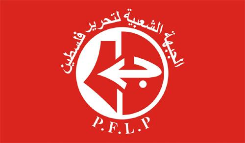 نتيجة بحث الصور عن الجبهة الشعبية لتحرير فلسطين