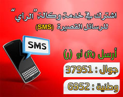 إعلان ثاني لخدمة الـsms لوكالة الرأي