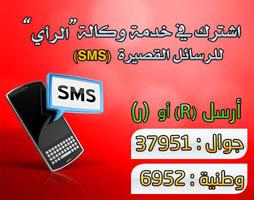 إعلان ثاني لخدمة الـsms لوكالة الرأي