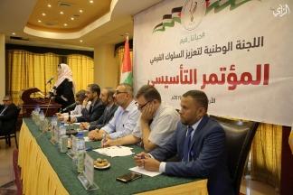 المؤتمر التأسيسي لإطلاق اللجنة الوطنية لتعزيز السلوك القيمي في قطاع غزة ... تصوير   رشاد الترك